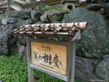 arashijama_033