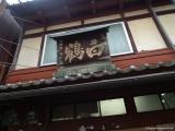 arashijama_097
