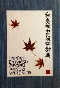 Japāņu latviešu mācību kandži vārdnīca