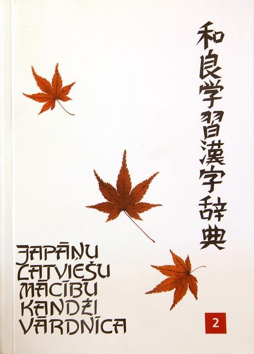 Japāņu latviešu mācību kandži vārdnīca otrais sējums