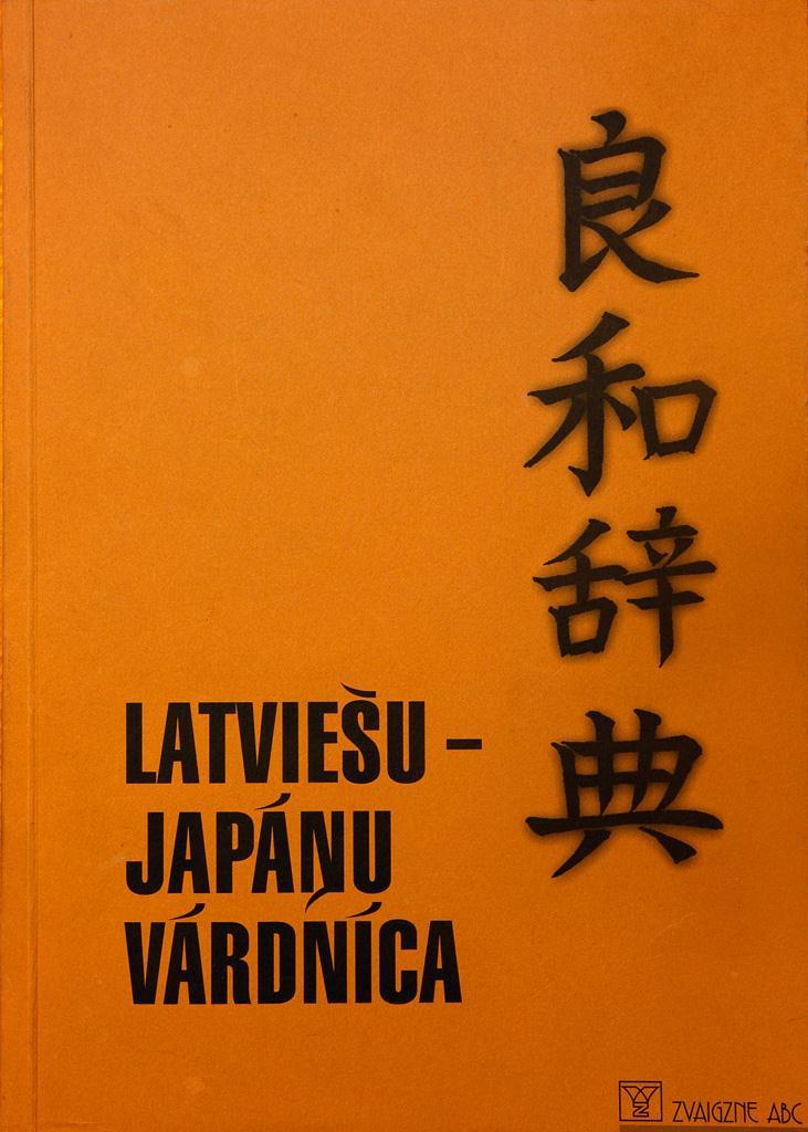 Latviešu - Japāņu vārdnīca